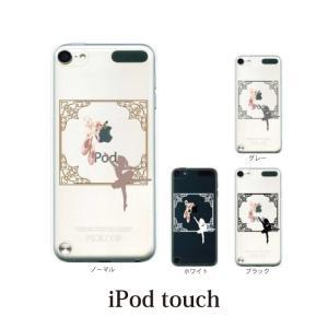 iPod TOUCH 7 6 5 ケース カバー / スウィート バレリーナ / (ipodタッチ ...