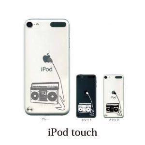 iPod TOUCH 7 6 5 ケース カバー / ラジカセ / (ipodタッチ iPod touchカバー ipodtouch5カバー ケース)|kintsu