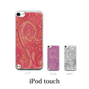 iPod TOUCH 7 6 5 ケース カバー / ペイズリー TYPE2 (ipodタッチ iPod touchカバー ipodtouch5カバー ケース)|kintsu