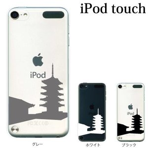 iPod TOUCH 7 6 5 ケース カバー / 五重塔 / (ipodタッチ iPod tou...