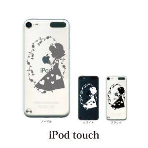 iPod TOUCH 7 6 5 ケース カバー / 白雪姫 りんご / (ipodタッチ iPod...