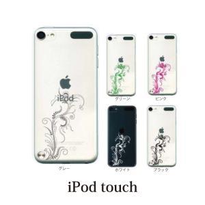iPod TOUCH 7 6 5 ケース カバー / アーティスティック 植物のツル TYPE3 /...