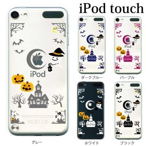 iPod TOUCH 7 6 5 ケース カバー / ポップ ホーンテッド ゴーストタウン / (ipodタッチ iPod touchカバー ipodtouch5カバー ケース) kintsu