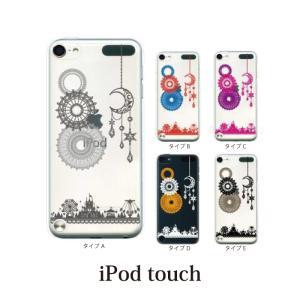 iPod TOUCH 5 6 ケース カバー / ハッピーランド 遊園地 / (ipodタッチ iPod touchカバー ipodtouch5カバー ケース)