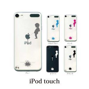 iPod TOUCH 5 6 ケース カバー / 小便小僧 ジュリアン 石造 かわいい 可愛い / (ipodタッチ iPod touchカバー ipodtouch5カバー ケース)