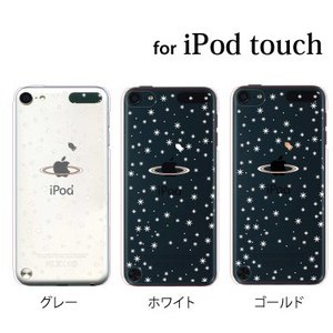 iPod TOUCH 5 6 ケース カバー / SPACE (クリア) TYPE1 / (ipodタッチ iPod touchカバー ipodtouch5カバー ケース)|kintsu