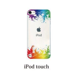 iPod TOUCH 7 6 5 ケース カバー / レインボーウォーター クリア / (ipodタッチ iPod touchカバー ipodtouch5カバー ケース)|kintsu