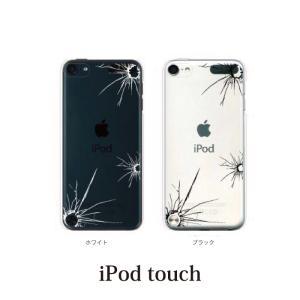 iPod TOUCH 5 6 ケース カバー / 弾痕 ひび...
