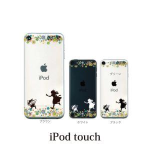 iPod TOUCH 5 6 ケース カバー / うさぎとアリスの追いかけっこ / (ipodタッチ iPod touchカバー ipodtouch5カバー ケース)