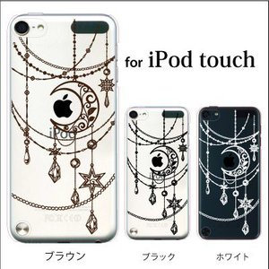 iPod TOUCH 7 6 5 ケース カバー / ジュエリー Type 1 / (ipodタッチ...