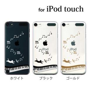 iPod TOUCH 7 6 5 ケース カバー / 音符とじゃれる猫 / (ipodタッチ iPod touchカバー ipodtouch5カバー ケース)|kintsu