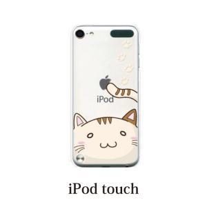 iPod TOUCH 7 6 5 ケース カバー / かわいい 猫 顔ちかシリーズ / (ipodタッチ iPod touchカバー ipodtouch5カバー ケース)|kintsu