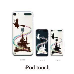 iPod TOUCH 5 6 ケース カバー / 魔女とシン...