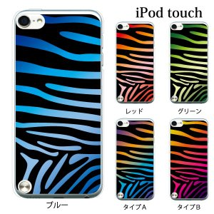 iPod TOUCH 5 6 ケース カバー / ゼブラ グラデーション (ipodタッチ iPod touchカバー ipodtouch5カバー ケース)