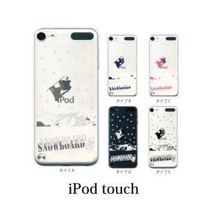 iPod TOUCH 7 6 5 ケース カバー / コークスクリュー スノーボード スノボー クリ...