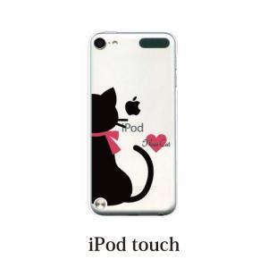 iPod TOUCH 7 6 5 ケース カバー / I Love Cat ネコ / (ipodタッチ iPod touchカバー ipodtouch5カバー ケース)|kintsu
