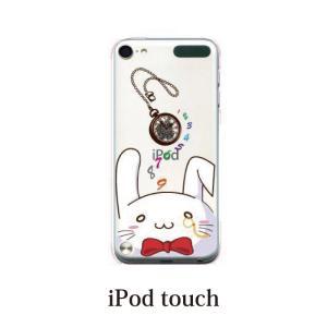 iPod TOUCH 5 6 ケース カバー / 不思議の国のアリス 白兎 顔ちかシリーズ / (ipodタッチ iPod touchカバー ipodtouch5カバー ケース)