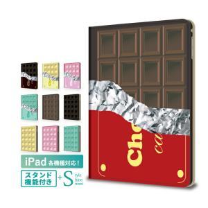 iPad ケース 2018 2017 pro 11インチ 12.9インチ 10.5 9.7 7.9 チョコレート かわいい おもしろ iPad アイパッド カバー デコ タブレット デザイン|kintsu