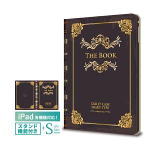 iPad ケース 2019 2018 pro 11インチ 12.9インチ 10.5 9.7 7.9 ...