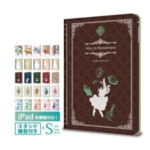 iPad ケース 2018 2017 pro 11インチ 12.9インチ 10.5 9.7 7.9 ファンタジー 童話 かわいい おしゃれ iPad アイパッド カバー デコ タブレット デザイン|kintsu