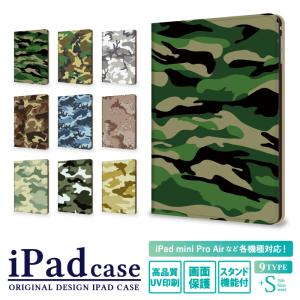 iPad ケース 2018 2017 pro 11インチ 12.9インチ 10.5 9.7 7.9 迷彩柄 カモフラージュ柄 メンズ かっこいい iPad アイパッド カバー デコ タブレット デザイン|kintsu