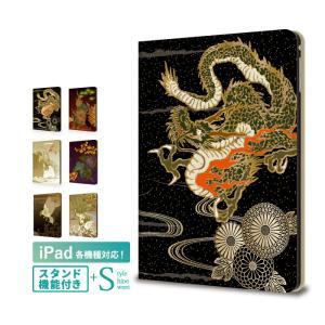 iPad ケース 2018 2017 pro 11インチ 12.9インチ 10.5 9.7 7.9 霊獣 和柄 動物 かっこいい おしゃれ iPad アイパッド カバー デコ タブレット デザイン|kintsu