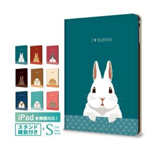 iPad ケース 2018 2017 pro 11インチ 12.9インチ 10.5 9.7 7.9 うさぎ ロップイヤー ラビット かわいい iPad アイパッド カバー デコ タブレット デザイン|kintsu