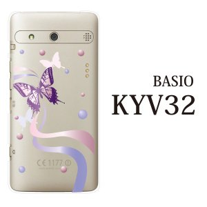 BASIO KYV32 ケース 優雅に舞う蝶々|kintsu