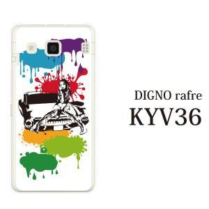 DIGNO (R) rafre KYV36 ディグノ ラフレ...