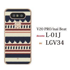 スマホケース LGV34 isai Beat LGV34 lgv34 ケース カバー スマホケース スマホカバー ニット風 デザイン TYPE1|kintsu