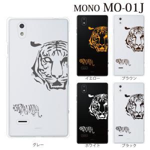 スマホケース MO-01J MONO mo-01j ケース カバー タイガー 虎 アニマル|kintsu