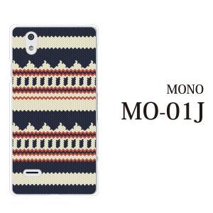 スマホケース MO-01J MONO mo-01j ケース カバー スマホケース スマホカバー ニット風 デザイン TYPE1|kintsu