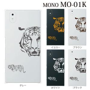 MONO MO-01K ケース docomo モノ mo01k カバー スマホケース ハードケース アンドロイド おしゃれ かわいい タイガー 虎 アニマル|kintsu