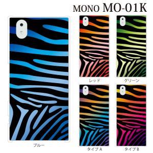 MONO MO-01K ケース docomo モノ mo01k カバー スマホケース ハードケース アンドロイド おしゃれ かわいい ゼブラ グラデーション|kintsu