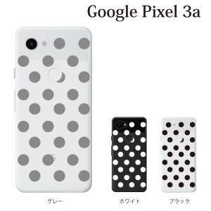 スマホケース ハードケース google pixel 3a クリアケース ケース スマホカバー おしゃれ カバー  ドット柄 水玉 クリアタイプ|kintsu