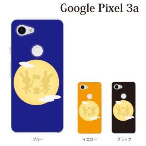 スマホケース ハードケース google pixel 3a クリアケース ケース スマホカバー おしゃれ カバー  月うさぎ|kintsu