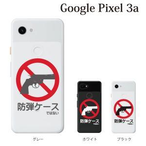 スマホケース ハードケース google pixel 3a クリアケース ケース スマホカバー おしゃれ カバー  防弾ケース…ではない クリア|kintsu