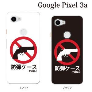 スマホケース ハードケース google pixel 3a クリアケース ケース スマホカバー おしゃれ カバー  防弾ケース…ではない カラー|kintsu