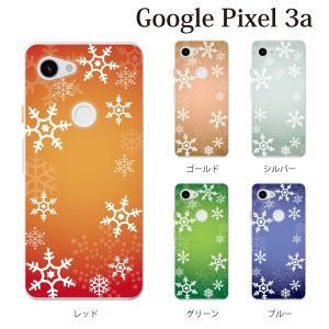 スマホケース ハードケース google pixel 3a クリアケース ケース スマホカバー おしゃれ カバー  スノウクリスタル 雪の結晶 TYPE6|kintsu