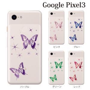 スマホケース ハードケース google pixel 3 クリアケース ケース スマホカバー おしゃれ カバー きらめく2匹の蝶々 クリア|kintsu
