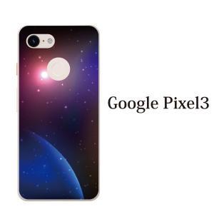 スマホケース ハードケース google pixel 3 クリアケース ケース スマホカバー おしゃれ カバー 幻想的なコスモ スペース SPACE 宇宙|kintsu