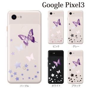 スマホケース ハードケース google pixel 3 クリアケース ケース スマホカバー おしゃれ カバー 輝く星とバタフライ|kintsu