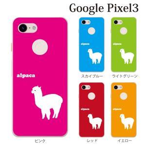 スマホケース ハードケース google pixel 3 クリアケース ケース スマホカバー おしゃれ カバー アルパカ alpaca アニマル 動物 kintsu