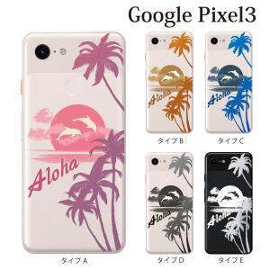 スマホケース ハードケース google pixel 3 クリアケース ケース スマホカバー おしゃれ カバー Aloha アロハ ハワイアンビーチ|kintsu