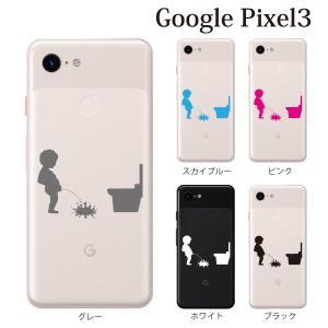 スマホケース ハードケース google pixel 3 クリアケース ケース スマホカバー おしゃれ カバー ジュリアン 小便小僧 こぼす クリア|kintsu