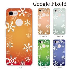 スマホケース ハードケース google pixel 3 クリアケース ケース スマホカバー おしゃれ カバー スノウクリスタル 雪の結晶 TYPE6|kintsu