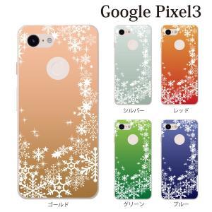 スマホケース ハードケース google pixel 3 クリアケース ケース スマホカバー おしゃれ カバー スノウワールド カラー|kintsu
