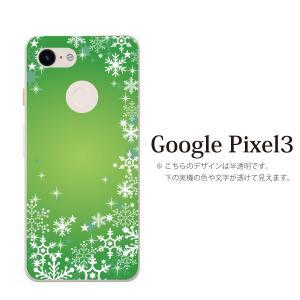 スマホケース ハードケース google pixel 3 クリアケース ケース スマホカバー おしゃれ カバー スノウワールド グラデーショングリーン|kintsu