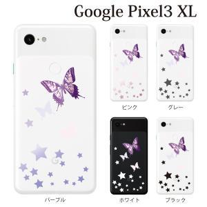 スマホケース ハードケース google pixel3 xl クリアケース ケース スマホカバー おしゃれ カバー 輝く星とバタフライ|kintsu