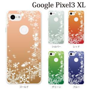 スマホケース ハードケース google pixel3 xl クリアケース ケース スマホカバー おしゃれ カバー スノウワールド カラー|kintsu